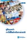 외국인생활안내(Thai)