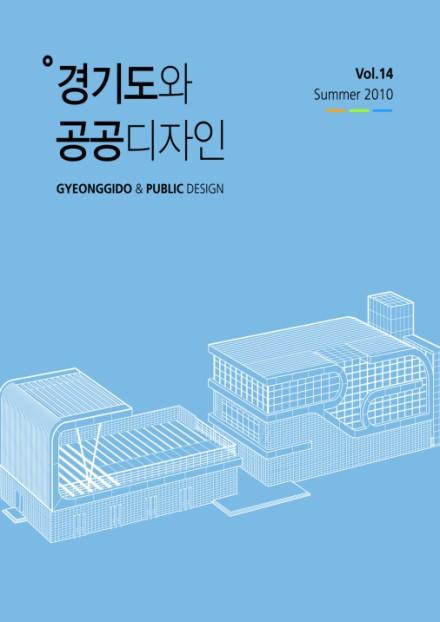 경기도와 공공디자인_Vol.14