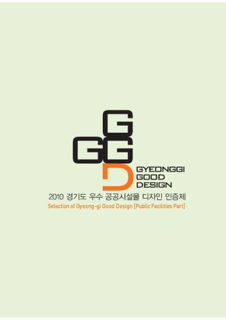 (2009) 경기도 우수 공공시설물 디자인 인증제