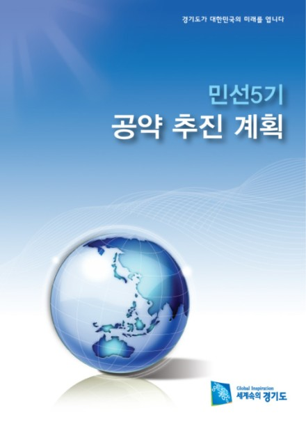 민선5기 공약추진계획