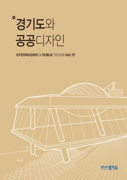 경기도와 공공디자인_Vol.15