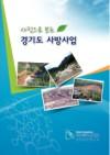 (사진으로 보는) 경기도 사방사업