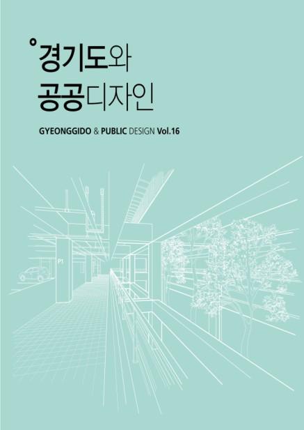 경기도와 공공디자인 Vol.16