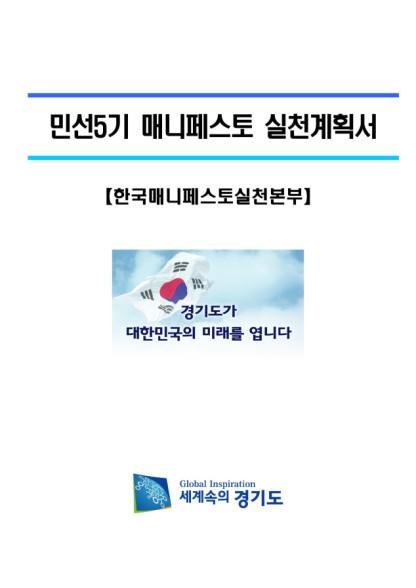 민선5기 매니페스토 실천계획서