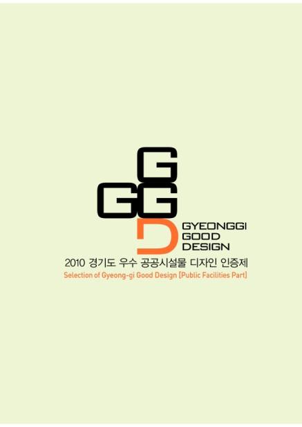 (2010) 우수공공시설물디자인인증제