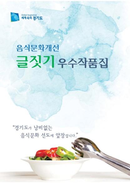 음식문화개선 글짓기 우수작품집