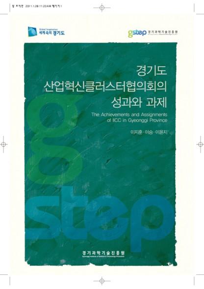경기도 산업혁신 클러스터 협의회의 성과와 과제