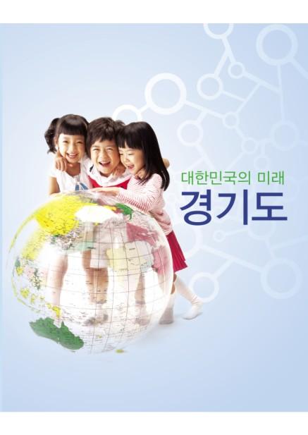 경기도 홍보책자(2011)