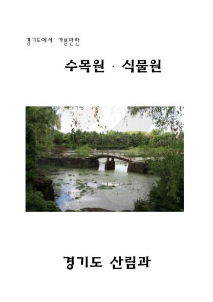 경기도에서 가볼만한 수목원 식물원