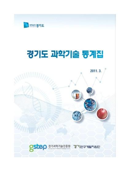 경기도과학기술통계집