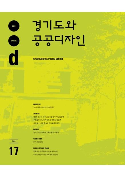 경기도와 공공디자인 17호