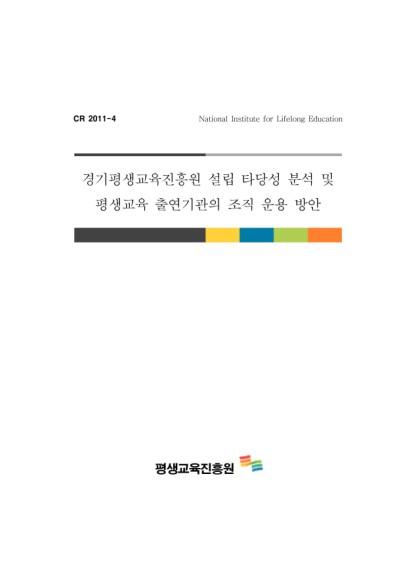 경기평생교육진흥원설립타당성분석