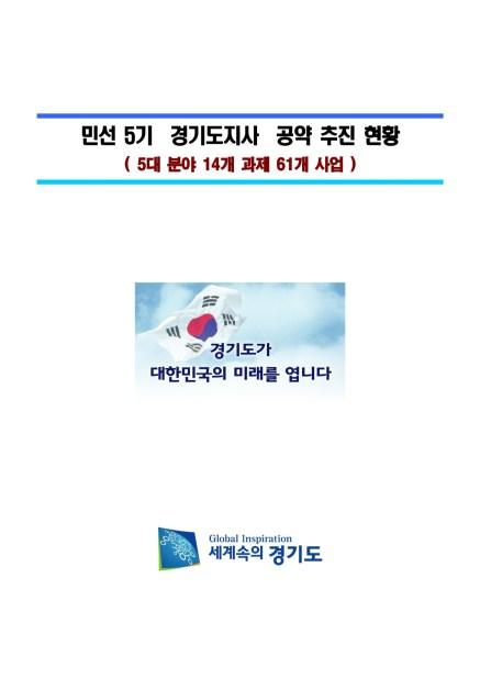 민선5기공약추진현황(경기도)