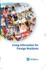 외국인주민 생활안내책자(영어)