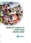 외국인주민 생활안내책자(인도네시아어)