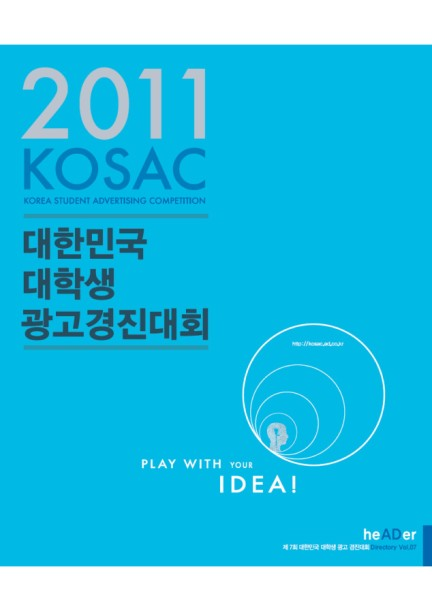 (2011)대학생광고경진대회 작품집