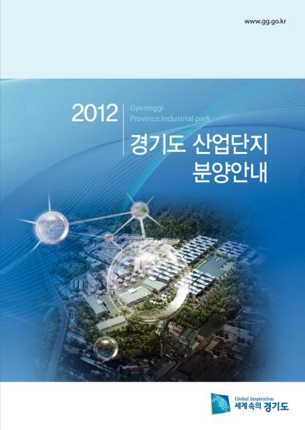 2012년 경기도 산업단지 분양안내
