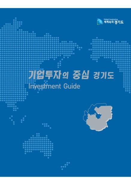 기업투자의 중심 경기도 투자가이드