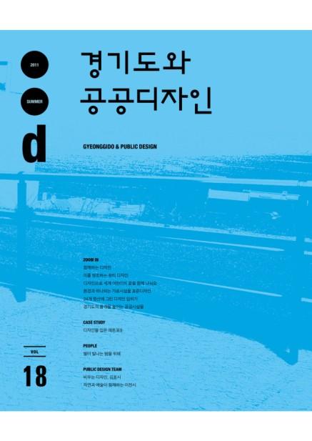 경기도와 공공디자인 18호