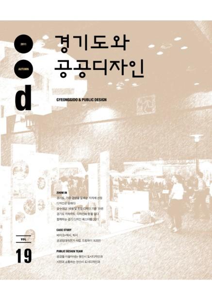 경기도와 공공디자인 19호