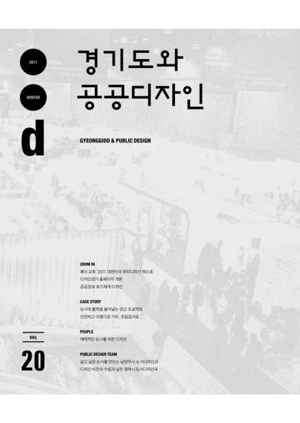 경기도와 공공디자인 20호