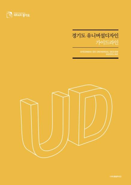 경기도 유니버설가이드라인 디자인 개발