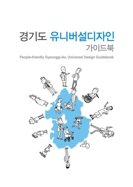 경기도 유니버설 가이드라인 북