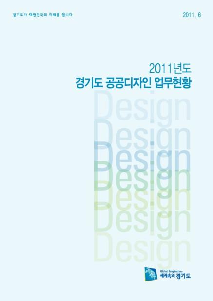 (2011) 공공디자인 업무현황