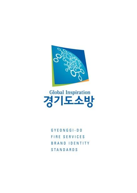 경기도 소방 BI 매뉴얼