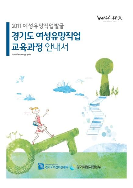 경기도여성유망직업 교육과정안내서