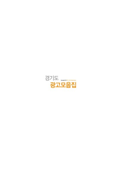 2011 경기도 광고모음집