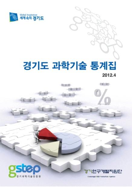 경기도 과학기술 통계집(2012)