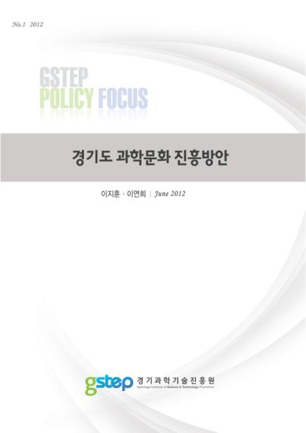 경기도 과학문화 진흥방안