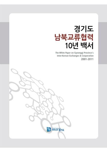 경기도 남북교류 10년 백서