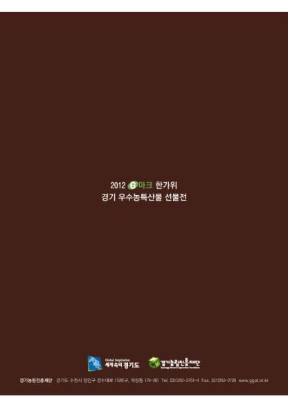 한가위 선물책자(경기농림진흥재단)