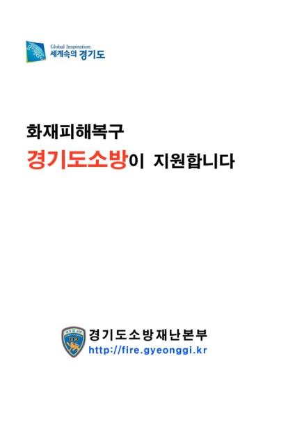 2012년 화재피해복구 안내책자
