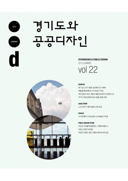 경기도와 공공디자인 22호