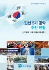 민선5기 공약사항 추진현황('12.12.31일 기준)