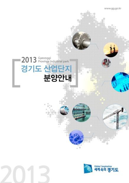 2013 경기도 산업단지 분양안내