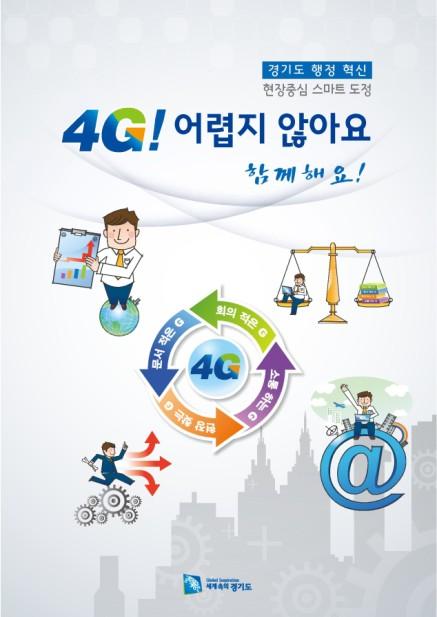 4G! 어렵지 않아요 함께해요!