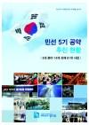 민선5기 공약 추진현황