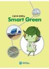 초록이와 함께하는 Smart Green