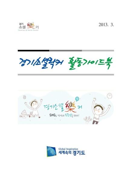 2013 경기소셜락커 활동가이드북