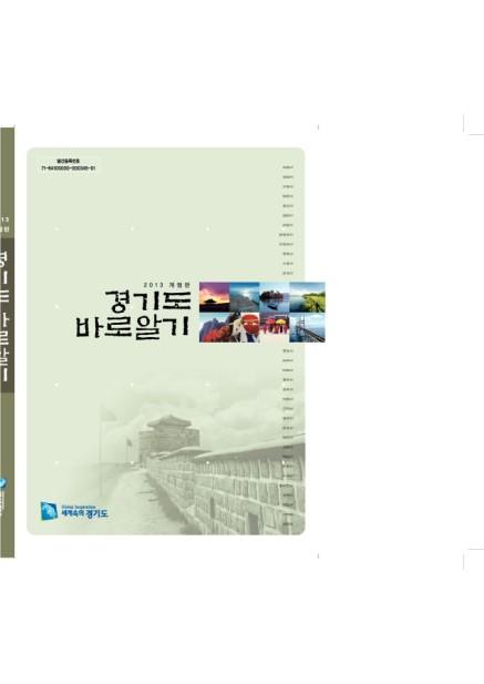 경기도 바로알기 (2013년)