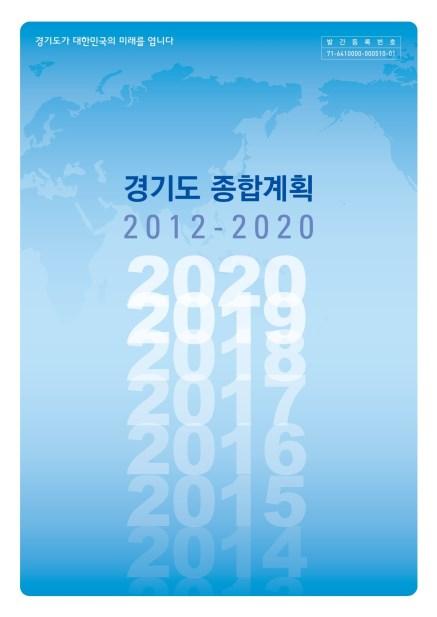 경기도 종합계획 2012~2020