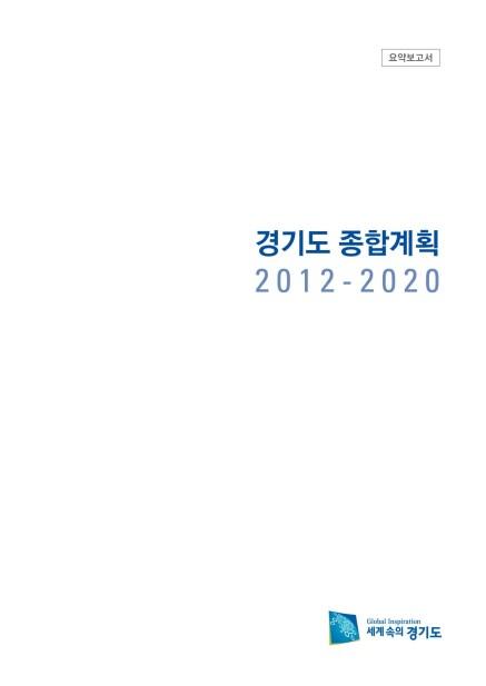 경기도 종합계획 2012~2020 (요약본)