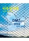 DMZ 60년, 그곳에서 생명을 이야기하다