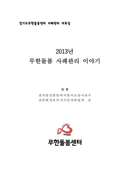 무한돌봄 사례관리 이야기(2013)