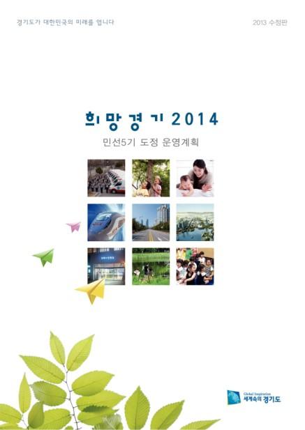 희망경기 2014 (민선5기 도정운영계획)