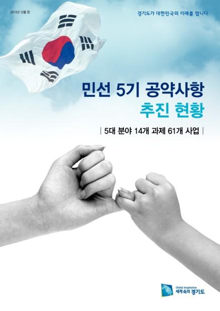 민선 5기 공약사항 추진 현황